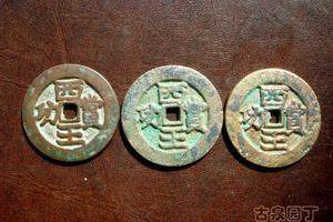 这是谁家的西王赏功金银铜钱