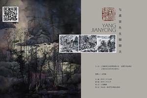 《与龚贤聊聊天》杨建勇个展即将在上海画廊开幕