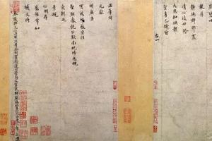 【周慧珺书法艺术馆】米芾仅存的一幅小楷