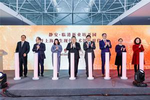 上海民生现代美术馆正式入驻静安·临港新业坊