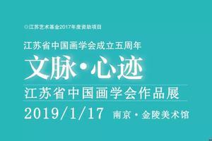 江苏省中国画学会晋京展作品亮相南京金陵美术馆