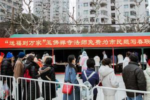 送福到万家--上海玉佛禅寺法师免费为市民题写春联