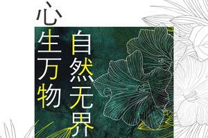 自然堂×大艺博喜马拉雅艺术展开幕
