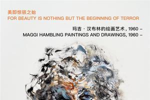 玛吉·汉布林中国首次回顾展即将登陆央美美术馆