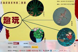 趣玩 艺海识真系列第二回展在京开幕