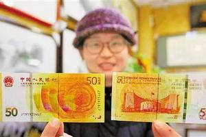 70周年纪念钞现场兑换2月22号正式开启