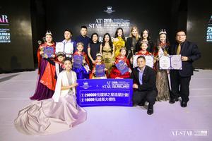 2018AT-STAR国际少儿星模大赛完美落幕