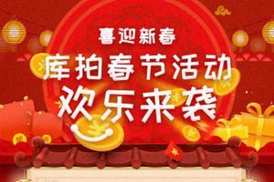 2月4日-2月11日每天红包雨陪你跨年