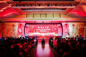 温暖除夕夜—上海社会各界迎新春慈善晚会圆满举行