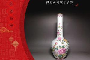 库拍推出粉彩花卉纹小赏瓶