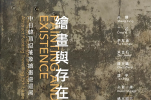 唐人香港|绘画与存在—中日韩顶级抽象绘画巡回展