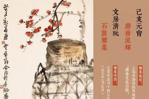 唐香流辉|己亥元宵·文房清玩·石鼓雅集