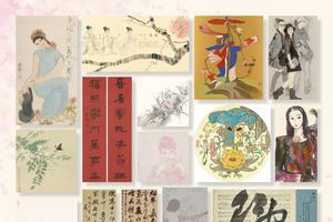 展览预告|彤管流芳——江苏女书画家作品邀请展