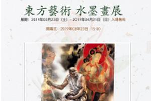 [东方艺术美?水墨画展]3月23日开幕