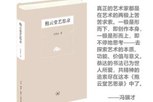 言恭达:情为艺质,书以情论