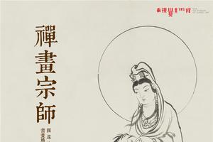 展讯|禅画宗师——圆霖法师书画精品展