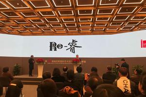 """第58届威尼斯双年展中国馆从""""Re""""到""""睿""""的思考"""