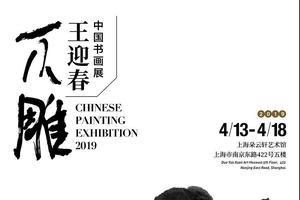 展览预告|不雕 · 王迎春书画作品展即将开幕