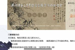 扬州书画三百年特展暨国际学术研讨会将在扬举行