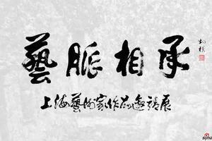 《艺脉相承》上海艺术家作品邀请展