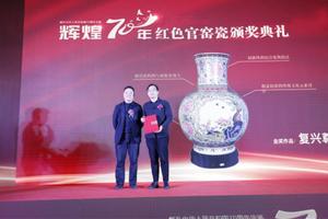 《复兴尊》的复兴梦 献礼建国70周年陶瓷珍品