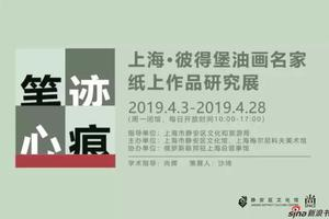 《笔迹心痕》上海·彼得堡油画名家纸上作品研究展