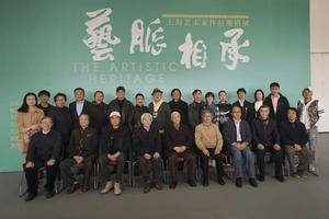 《艺脉相承》上海艺术家作品邀请展隆重开幕
