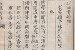 辛德勇:专业是历史地理 为何收藏清代经部古籍