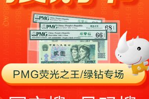 新浪物以引领钱币收藏数字化交易新时代