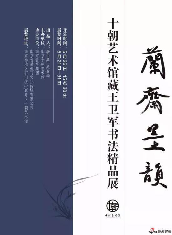 《兰斋墨韵》十朝艺术馆藏王卫军书法精品展在南京举办