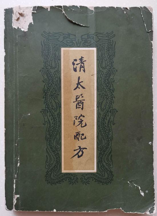 图9--《清太医院配方》初版封面