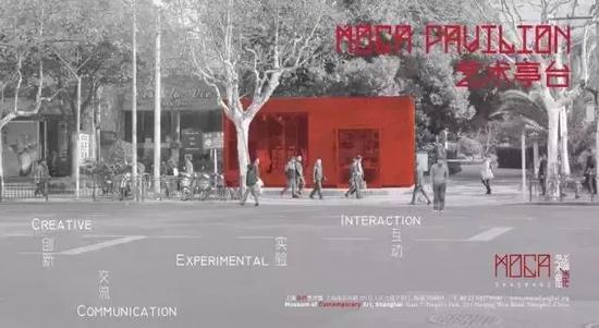 上海当代艺术馆艺术亭台 MoCA Pavilion