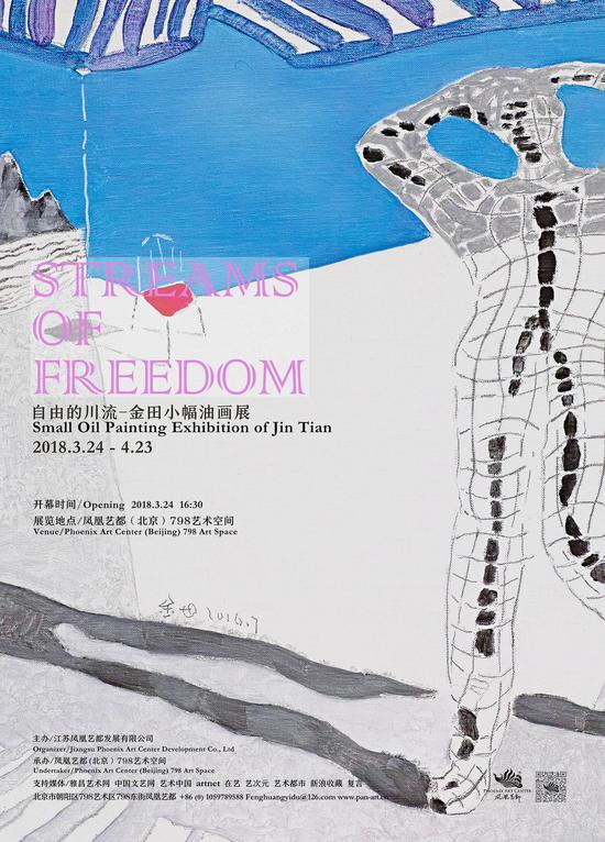 金田小幅油画展《自由的川流》在京开幕