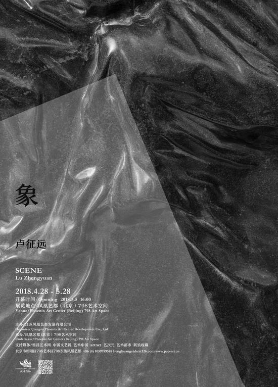 《象》卢征远个人作品展在凤凰艺都(北京)798艺术空间展出