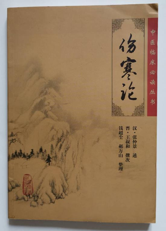 图12--现代版张仲景《伤寒论》封面