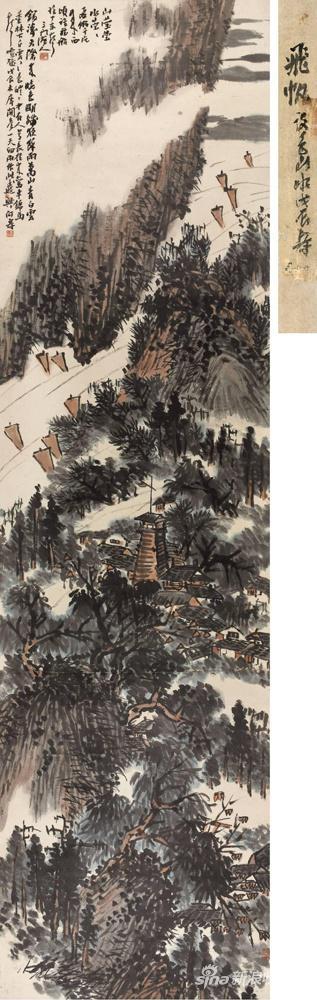 北京誠軒2020秋拍:潘天壽 《飛帆》920萬成交