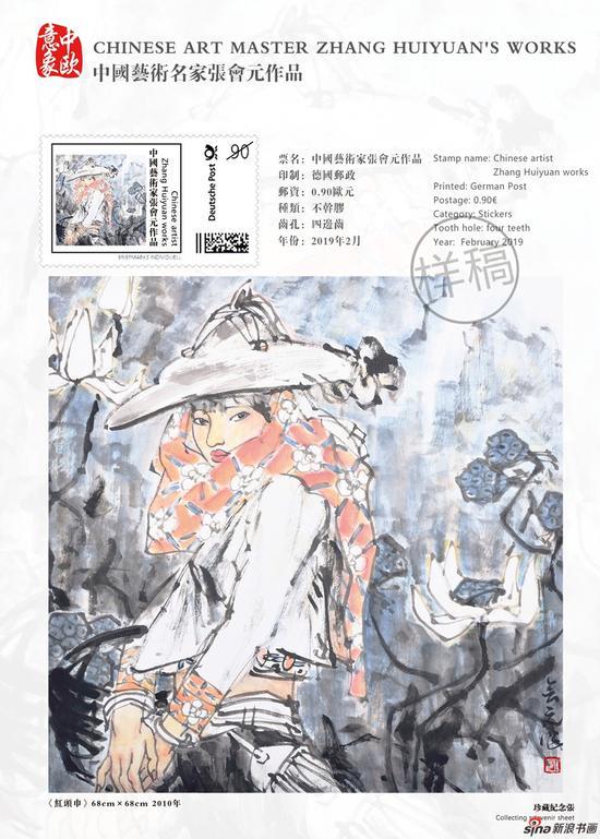 张会元作品《红头巾》68X68cm 2010年