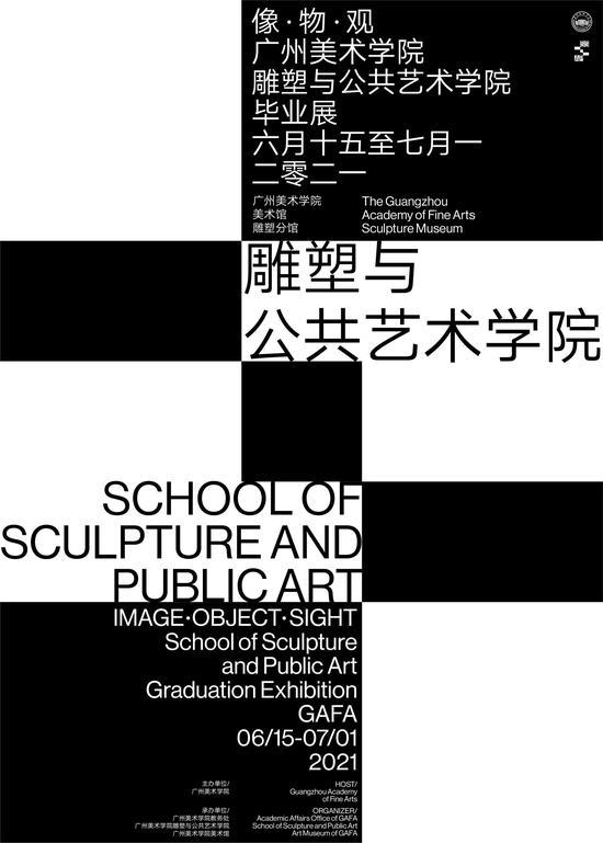 2021廣州美術學院雕塑與公共藝術學院畢業展將啟幕