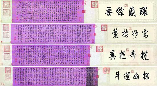 御笔《白塔山记》手卷,成交价1.1615亿元