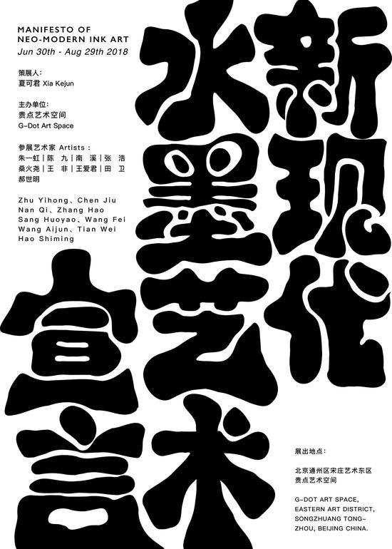 新现代水墨艺术宣言展将在北京通州区宋庄艺术东区贵点艺术空间举办