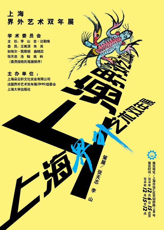 上海界外艺术双年展海报