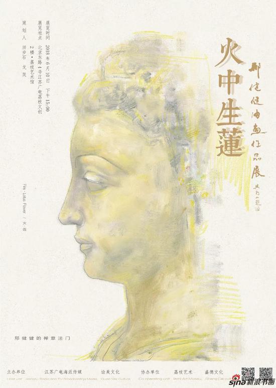 火中生莲——邢健健油画作品展