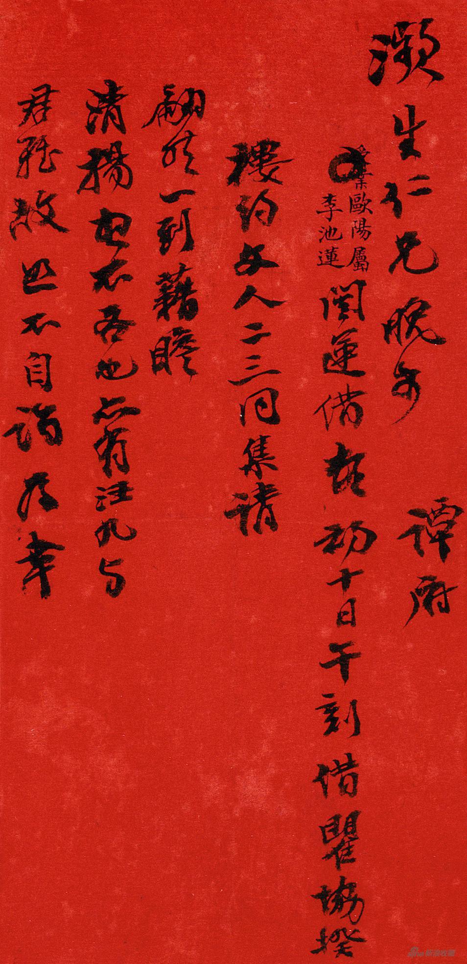 王闿运致齐白石信札 王闿运 无年款 19×9cm 纸本墨笔 北京画院藏
