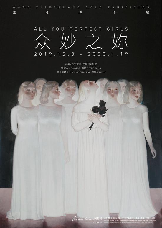 王小双个展海报