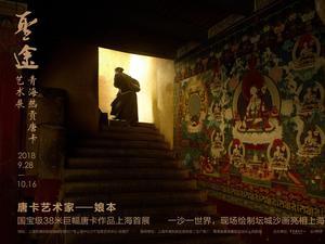 圣途—青海热贡唐卡艺术展
