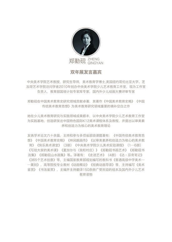 中央美院副教授 郑勤砚
