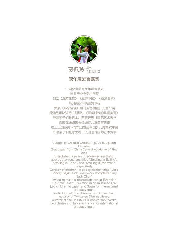 中国少儿美育双年展策展人 贾佩玲
