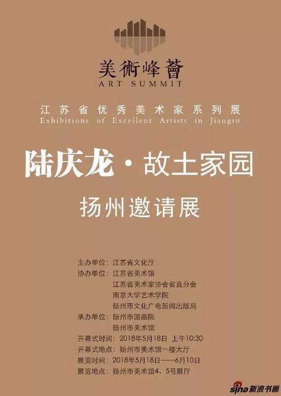 陆庆龙《故土家园》扬州市美术馆开展