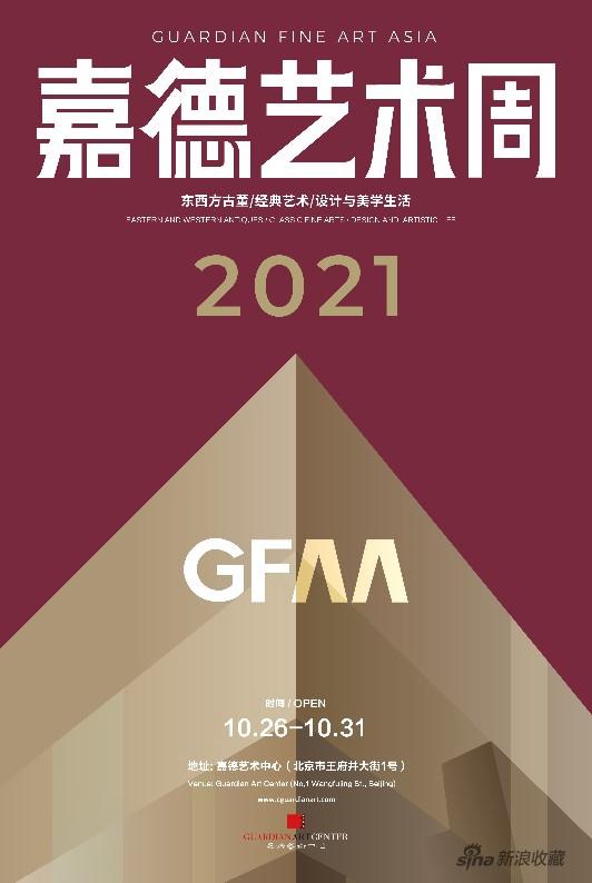GFAA2021主题海报