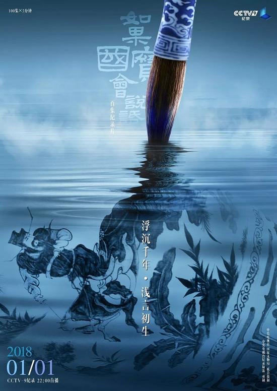 """国宝成""""网红"""" 传统文化强势""""圈粉"""""""